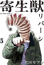 寄生獣リバーシ (5)