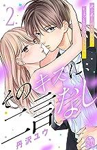 そのキスに、二言なし (2)
