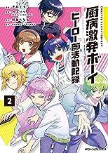 厨病激発ボーイ ヒーロー部活動記録 (2)