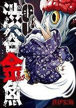渋谷金魚 (9)