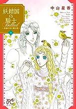 妖精国の騎士 Ballad ~金緑の谷に眠る竜~ 4 (4)