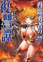 再臨勇者の復讐譚(コミック) : (2)