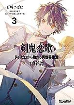 剣鬼恋歌 Re:ゼロから始める異世界生活†真銘譚 (3)