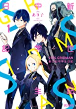 SSSS.GRIDMAN 新世紀中学生日記 (1)