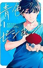 青色ピンポン (1)