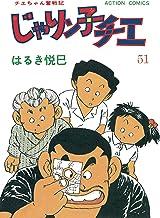 じゃりン子チエ【新訂版】 : (51)
