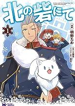 北の砦にて(コミック) : (1)