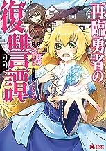再臨勇者の復讐譚(コミック) : (3)