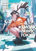 【Amazon.co.jp 限定】KEMONO FABRIC TOKYO モグモ Artworks