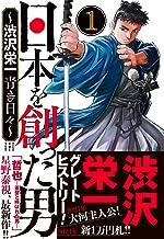 日本を創った男~渋沢栄一 青き日々~ 1 (1)