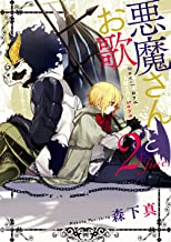 悪魔さんとお歌 (2)