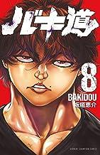 バキ道 8 (8)