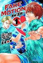 FAKE MOTION -卓球の王将- 1 (1)