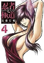 忍者と極道 (4)