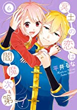 冥土の恋は閻魔次第! (6)
