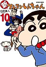 新クレヨンしんちゃん : (10)