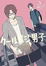 クールドジ男子 3巻【デジタル版限定特典付き】