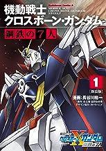 新装版 機動戦士クロスボーン・ガンダム 鋼鉄の7人 (1)
