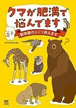 クマが肥満で悩んでます 動物園のヒミツ教えます