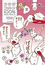 ウサギコットン100% (2)