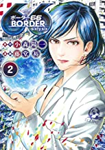 BORDER66 (2)