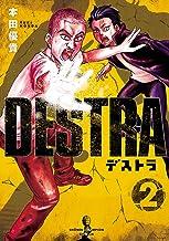 DESTRA -デストラ- (2)