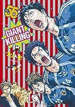 GIANT KILLING (55)