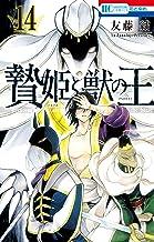 贄姫と獣の王 (14)