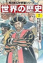 世界の歴史(7) ひとつながりになる世界 一四〇〇~一六〇〇年
