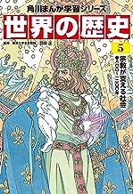 世界の歴史(5) 宗教が支える社会 八〇〇~一二〇〇年