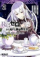 Re:ゼロから始める異世界生活 第四章 聖域と強欲の魔女 (2)