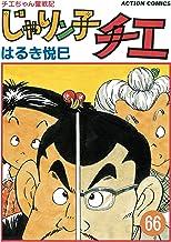じゃりン子チエ【新訂版】 : (66)