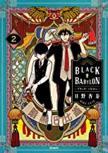 BLACK BABYLON-ブラック・バビロン- (2)