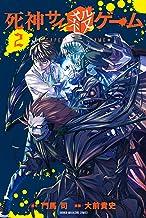死神サイ殺ゲーム (2)