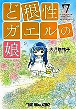 ど根性ガエルの娘【コミックス限定マンガ付き】 (7)
