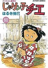 じゃりン子チエ【新訂版】 : (60)