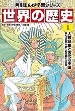 世界の歴史(1) 人類誕生と古代の王国 七〇〇万年前~紀元前六〇〇年