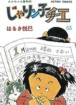じゃりン子チエ【新訂版】 : (53)