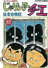 じゃりン子チエ【新訂版】 : (63)