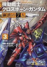 新装版 機動戦士クロスボーン・ガンダム 鋼鉄の7人 (3)