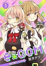 e×COM 晴丘学園ゲーム女子部 (3)