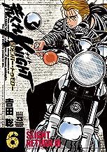 荒くれKNIGHT リメンバー・トゥモロー 6 (6)