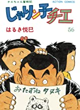 じゃりン子チエ【新訂版】 : (56)