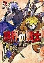 鉄界の戦士 (3)