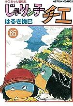 じゃりン子チエ【新訂版】 : (65)