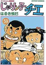 じゃりン子チエ【新訂版】 : (59)