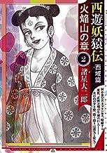 西遊妖猿伝 西域篇 火焔山の章(2) 西遊妖猿伝 西域篇 火焔山の章