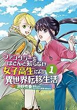 ファンタジーをほとんど知らない女子高生による異世界転移生活 (1)