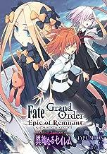 Fate/Grand Order -Epic of Remnant- 亜種特異点Ⅳ 禁忌降臨庭園 セイレム 異端なるセイレム 連載版: (17)