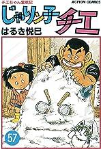 じゃりン子チエ【新訂版】 : (57)